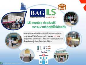 ILS_bag